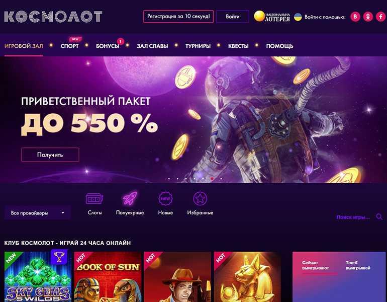 Обзор казино Космолот
