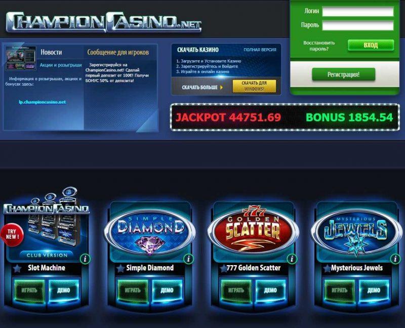 Обзор Чемпион казино