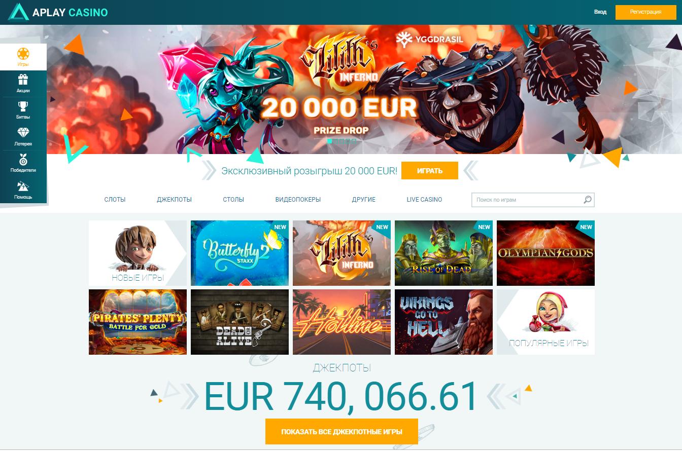 Обзор казино AzartPlay (Азарт Плей)