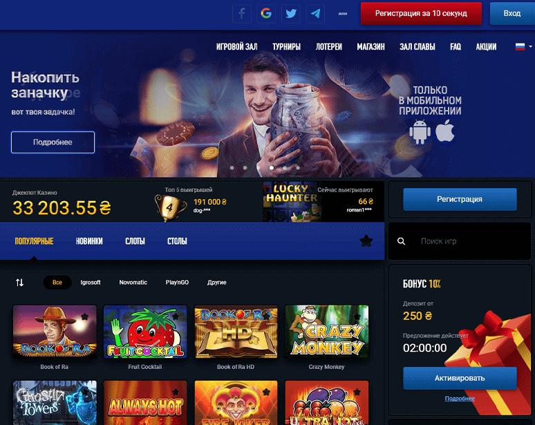Вулкан777 казино онлайн: обзор